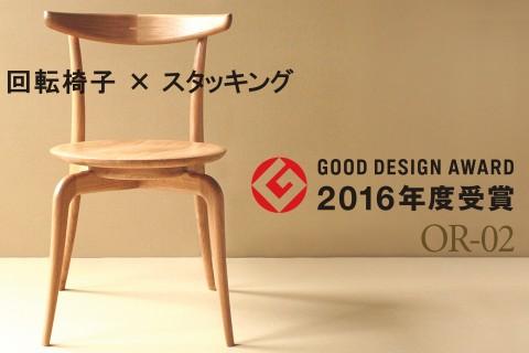 OR-02スウィベルチェアが「2016年度 グッドデザイン賞」を受賞しました