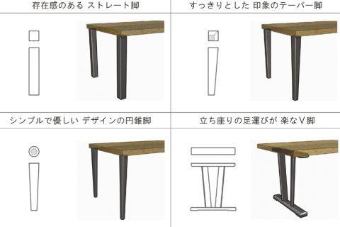 レクト セミオーダーDテーブル